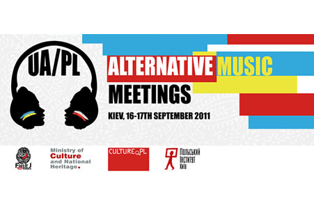"фестиваль ""Alternative Music Meetings"" в Киеве"