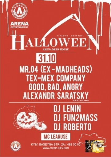 31.10.2012 В Arena Beer House