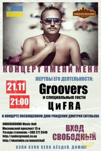 GROOVERS 21.11.2012 | 21:00