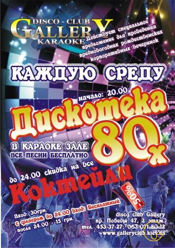 """Дискотека 80х"" в Disco karaoke club «Gallery»!"